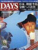 DAYS JAPAN (デイズ ジャパン) 2018年 08月号 [雑誌]