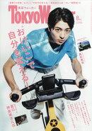 Tokyo Walker (東京ウォーカー) 2018年 08月号 [雑誌]