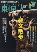 東京人 2018年 08月号 [雑誌]
