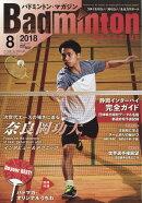 Badminton MAGAZINE (バドミントン・マガジン) 2018年 08月号 [雑誌]