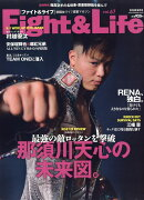 Fight&Life (ファイトアンドライフ) 2018年 08月号 [雑誌]