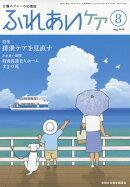 ふれあいケア 2018年 08月号 [雑誌]
