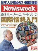 Newsweek (ニューズウィーク日本版) 2018年 8/21号 [雑誌]