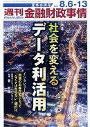 週刊 金融財政事情 2018年 8/13号 [雑誌]
