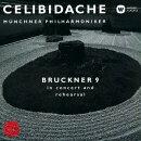 ブルックナー:交響曲 第9番+リハーサル