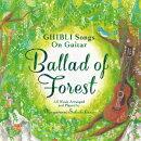 森のバラッド〜ジブリソング・オン・ギター