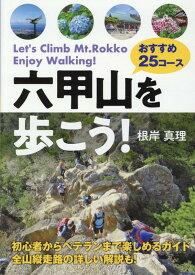 六甲山を歩こう! おすすめ25コース [ 根岸真理 ]
