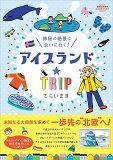 アイスランド☆TRIP (地球の歩き方コミックエッセイ)