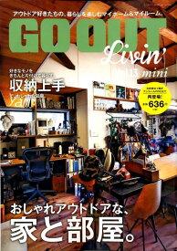 GO OUT Livin' mini(Vol.13) おしゃれアウトドアな、家と部屋。 (ニューズムック)