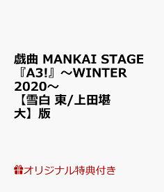 【楽天ブックス限定特典付】戯曲 MANKAI STAGE『A3!』〜WINTER 2020〜【雪白 東/上田堪大】版