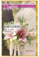 【POD】秘書の花嫁契約
