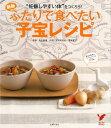 【バーゲン本】ふたりで食べたい子宝レシピ 新版 (セレクトBOOKS) [ 森本 義晴 ]