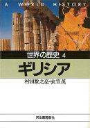 【バーゲン本】世界の歴史4 ギリシアー河出文庫