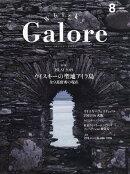 Whisky Galore (ウイスキーガロア) 2019年 08月号 [雑誌]