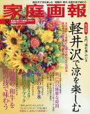 家庭画報プレミアムライト版 2019年 08月号 [雑誌]