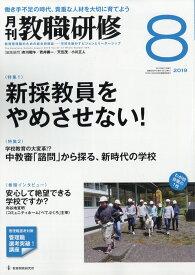 教職研修 2019年 08月号 [雑誌]