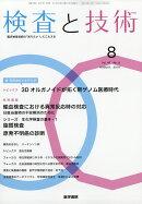 検査と技術 2019年 08月号 [雑誌]