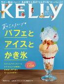 KELLy (ケリー) 2019年 08月号 [雑誌]