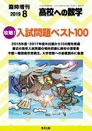 高校への数学増刊 攻略!入試問題ベスト100 2019年 08月号 [雑誌]
