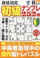 段位認定初級ナンプレ252題 2019年 08月号 [雑誌]