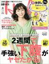 日経 Health (ヘルス) 2019年 08月号 [雑誌]