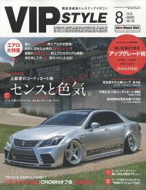 VIP STYLE (ビップ スタイル) 2019年 08月号 [雑誌]