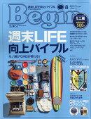 Bigin(ビギン)スペシャル 2019年 08月号 [雑誌]