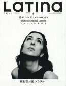 LaTIna (ラティーナ) 2019年 08月号 [雑誌]