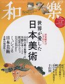 バック付録なし版増刊 和楽 2019年 08月号 [雑誌]
