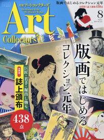 Artcollectors (アートコレクターズ) 2019年 08月号 [雑誌]