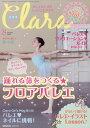Clara (クララ) 2019年 08月号 [雑誌]