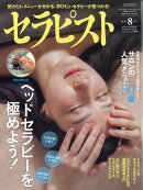 セラピスト 2019年 08月号 [雑誌]