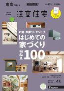 SUUMO注文住宅 東京で建てる 2019夏秋号 [雑誌]