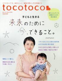 tocotoco (トコトコ) 2019年 08月号 [雑誌]