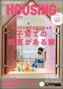 月刊 HOUSING (ハウジング) 2019年 08月号 [雑誌]