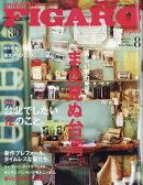madame FIGARO japon (フィガロ ジャポン) 2019年 08月号 [雑誌]
