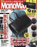 Mono Max (モノ・マックス) 2019年 08月号 [雑誌]