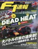 F1 (エフワン) 速報 2019年 8/1号 [雑誌]