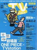 TV station (テレビステーション) 関西版 2019年 8/10号 [雑誌]