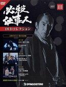 隔週刊 必殺仕事人DVDコレクション 2019年 8/27号 [雑誌]