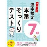 ユーキャンの漢字検定7級本番そっくりテスト (ユーキャンの資格試験シリーズ)