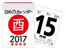 日めくりカレンダー(A6)(2017)