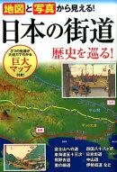 地図と写真から見える!日本の街道歴史を巡る!