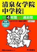 清泉女学院中学校(2回分収録)(2019年度用)