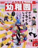幼稚園 2019年 08月号 [雑誌]