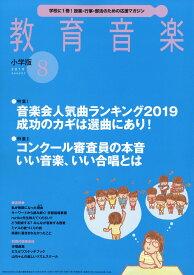 教育音楽 小学版 2019年 08月号 [雑誌]