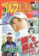 ゴルフレッスンコミック 2019年 08月号 [雑誌]
