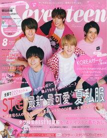 SEVENTEEN (セブンティーン) 2019年 08月号 [雑誌]