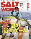 SALT WORLD (ソルトワールド) 2019年 08月号 [雑誌]