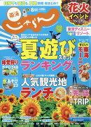 東海じゃらん 2019年 08月号 [雑誌]